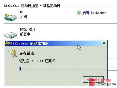 Windows 7 BitLocker加密必须了解的五件事